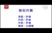 许嵩-雅俗共赏KTV伴奏视频