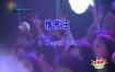 古巨基_王小虎-情歌王KTV伴奏视频