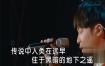 吴青峰-蜂鸟KTV伴奏视频