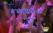 好妹妹乐队_王子云-你飞到城市另一边KTV伴奏视频