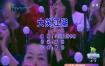 小沈阳_范书铭-大笑江湖KTV伴奏视频