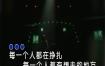 张韶涵-漫步云端KTV伴奏视频