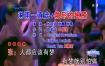 张韶涵_雨馨-淋雨一直走_隐形的翅膀KTV伴奏视频