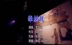 李玉刚-牵丝戏KTV伴奏视频