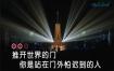 杨乃文-推开世界的门KTV伴奏视频