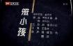 杨树林_男光音组合-笨小孩KTV伴奏视频
