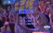 林志炫_张亮-没离开过KTV伴奏视频