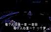 知己二重唱-梦田KTV伴奏视频