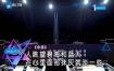 罗艺恒-心墙KTV伴奏视频