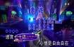 羽泉_套路男孩-奔跑KTV伴奏视频