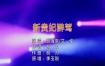 胡海泉_艾伦-新贵妃醉驾KTV伴奏视频