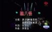 薛之谦_童英然-丑八怪KTV伴奏视频