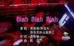 谭维维_那吾克热玉素甫江-Blah_Blah_BlahKTV伴奏视频