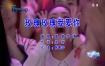 黄龄_李博-玫瑰玫瑰我爱你KTV伴奏视频