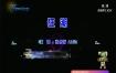 张信哲_Akon-狂潮KTV伴奏视频