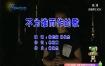 徐佳莹_林俊杰-不为谁而作的歌KTV伴奏视频