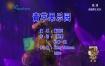 黄致列-青苹果乐园KTV伴奏视频